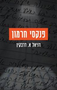 פנקסי חרמון מאת דניאל א. דרבקין