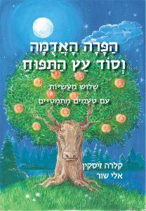 הפרה האדומה וסוד עץ התפוח מאת קלרה זיסקין ואלי שור