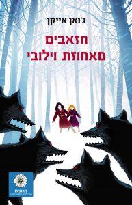 הזאבים מאחוזת וילובי מאת ג'ואן אייקן