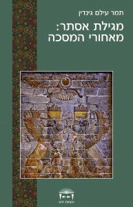 מגילת אסתר מאחורי המסכה מאת תמר עילם גינדין