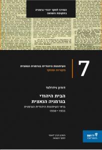 הבית היהודי בגרמניה הנאצית חוברת 7