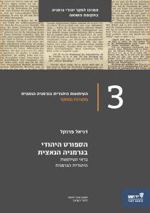 הספורט היהודי בגרמניה הנאצית חוברת 3