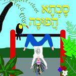 """ספר ילדים חדש: """"סבתא הפוכה"""" מאת עידית יולזרי"""
