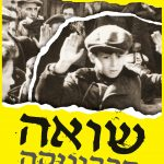 יום הזיכרון לשואה ולגבורה 2019 – לזכור ולא לשכוח / סקירת ספרים חדשים