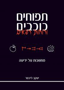 תפוחים כוכבים ורוחות רפאים מאת יעקב ליכטר