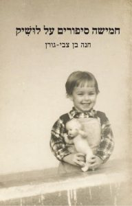 חמישה סיפורים על לושיק מאת חנה בן צבי-גורן