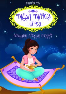 באושר ועושר 9 מאת שרה מלינובסקי