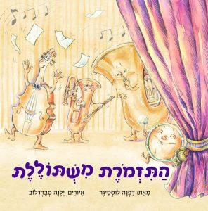 התזמורת משתוללת מאת דפנה לוסטיגר
