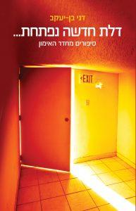 דלת חדשה נפתחת מאת דני בן יעקב