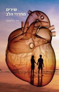 שירים מחדרי הלב מאת ורד גילינסקי