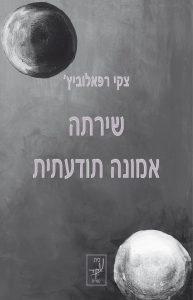 שירתה אמונה תודעתית מאת צקי רפאלוביץ'