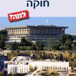 """ספר חדש: ישראל צריכה חוקה – למה? מאת ד""""ר שלמה גבאי"""