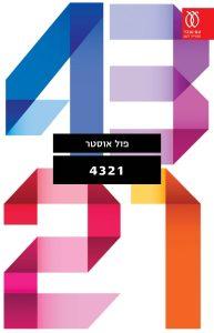 4321 מאת פול אוסטר