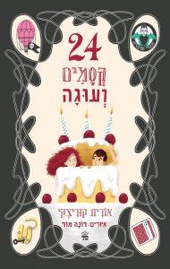 24 קסמים ועוגה מאת אורית קוריצקי