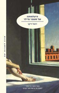 היעלמותה של סטפני מיילר מאת ז'ואל דיקר