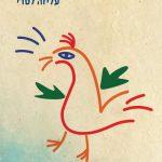 """ספרים סופרים ומה שביניהם – תכנית ראיונות ברדיו קס""""ם 106אפאם – יום רביעי ה-22 בינואר 2020"""
