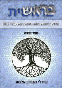 בראשית מדריך להתפתחות רוחנית בשיטת HTT מאת שירלי מנוחין אלמוג