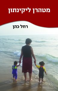 מטהרן ליקינתון מאת רחל כהן