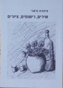 שירים רישומים ציורים מאת ציפורה בראבי