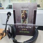 """ספרים סופרים ומה שביניהם – תכנית ראיונות ברדיו קס""""ם 106אפאם – יום רביעי 3 ביוני 2020"""