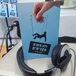 """ספרים סופרים ומה שביניהם – תכנית ראיונות ברדיו קס""""ם 106אפאם – יום רביעי 24 ביוני 2020"""