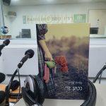 """ספרים סופרים ומה שביניהם – תכנית ראיונות ברדיו קס""""ם 106אפאם – יום רביעי 15 ביולי 2020"""