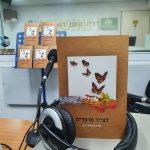 """ספרים סופרים ומה שביניהם – תכנית ראיונות ברדיו קס""""ם 106אפאם – יום רביעי 29 ביולי 2020"""