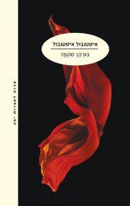 איסטנבול איסטנבול מאת בורהן סונמז