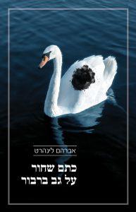 כתם שחור על גב ברבור מאת אברהם לינהרט