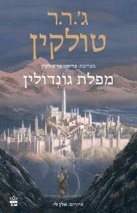 מפלת גונדולין מאת ג.ר.ר. טולקין
