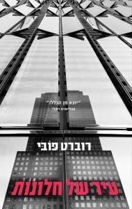 עיר של חלונות מאת רוברט פובי