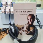 """ספרים סופרים ומה שביניהם – תכנית ראיונות ברדיו קס""""ם 106אפאם – יום רביעי 5 באוגוסט 2020"""