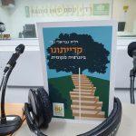 """ספרים סופרים ומה שביניהם – תכנית ראיונות ברדיו קס""""ם 106אפאם – יום רביעי 12 באוגוסט 2020 חלק 1"""