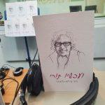 """ספרים סופרים ומה שביניהם – תכנית ראיונות ברדיו קס""""ם 106אפאם – יום רביעי 19 באוגוסט 2020"""