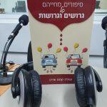 """ספרים סופרים ומה שביניהם – תכנית ראיונות ברדיו קס""""ם 106אפאם – יום רביעי 26 באוגוסט 2020"""