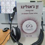 """ספרים סופרים ומה שביניהם – תכנית ראיונות ברדיו קס""""ם 106אפאם – יום רביעי 16 בספטמבר 2020"""
