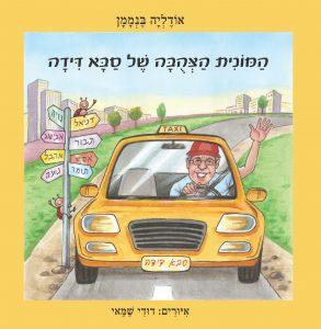 המונית הצהובה של סבא דידה מאת אודליה בנממן