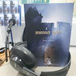 ספרים סופרים ומה שביניהם – תכנית ראיונות ברדיו קסם 106אפאם – יום רביעי 4 בנובמבר 2020