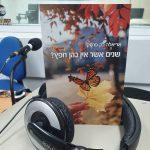 ספרים סופרים ומה שביניהם – תכנית ראיונות ברדיו קסם 106אפאם – יום רביעי 27 בינואר 2021
