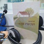 ספרים סופרים ומה שביניהם – תכנית ראיונות ברדיו קסם 106אפאם – יום רביעי 13 בינואר 2021