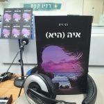 ספרים סופרים ומה שביניהם – תכנית ראיונות ברדיו קסם 106אפאם – יום רביעי 03 בפברואר 2021