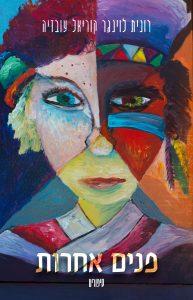 פנים אחרות מאת רונית לוינגר קוריאל עובדיה