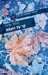 קר עד העצם מאת דניאל וודרל